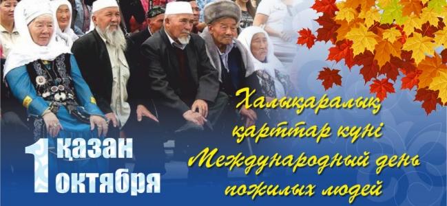 1 октября - Международный День пожилых людей – праздник уважения и почитания людей старшего поколения