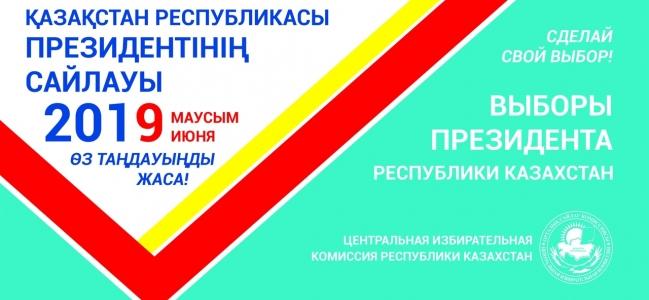САЙЛАУ 2019